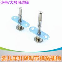 Crib fittings, children's bed, spring latch, storage door, spring pin, spring switch, lifting lever