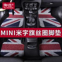 CARWOMAN Wire Black Union Jack Style Floor Mat For mini cooper F56 F55 F54 4 Pcs/set