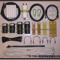 FLAMESER K-721 three band shortwave HF short wave HAM multiband communication antenna