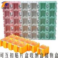 fast 50pcs SMD SMT component container storage boxes electronic case kit