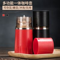 Multifunctional Integrated Coffee Pot Grinding Coffee Cup Machine  Portable