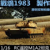 KNL HOBBY HENGLONG 1 / 16 M1A2 RC tank model remote control car shell foundry heavy coating of paint to do the old