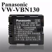Panasonc VW-VBN130 / VBN130 DV專用原廠電池 (平輸_密封包裝)