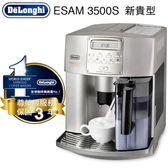 《Delonghi》ESAM3500S新貴型全自動咖啡機