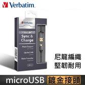 Verbatim 威寶 Micro USB Cable 圓線-尼龍編織線(120cm)/灰黑色
