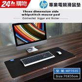 HP專業電競滑鼠墊 MP7035