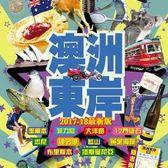 澳洲東岸(2017~18 最新版)
