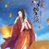 名媛望族(5)