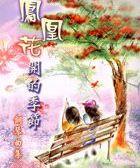 鳳凰花開的季節 第 1冊(平裝)