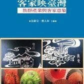 客家映臺灣:族群產業與客家意象
