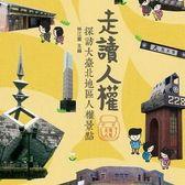 走讀人權:探訪大臺北地區人權景點