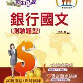 106年銀行招考「天生銀家」:銀行國文(測驗題型)全新速成體系,短期衝刺上榜(7版)