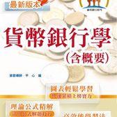 107年銀行招考「天生銀家」(貨幣銀行學含概要)上榜推薦.最新試題.最強速解(9版)