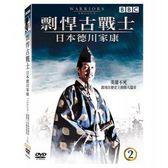 剽悍古戰士2-日本德川家康 DVD
