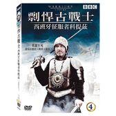 剽悍古戰士4-西班牙征服者柯提茲 DVD