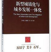 新型城鎮化與城鄉發展一體化 王偉光 2014-12 中國工人