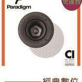 經典數位~加拿大Paradigm CI Elite E65-R 崁頂揚聲器 同軸設計 精確音像定位 加拿大原裝進口/1組