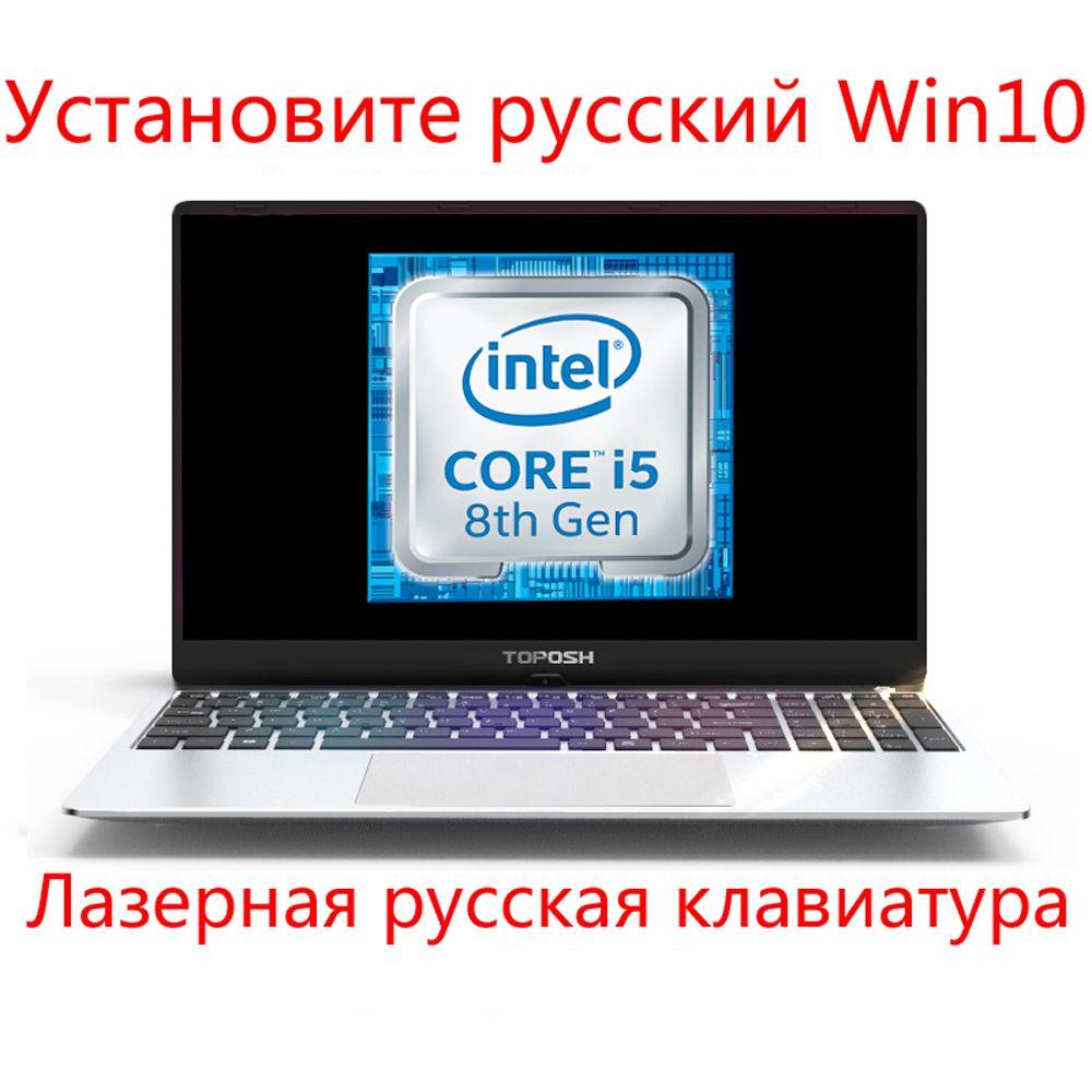 4/8/16G RAM Intel I5-8250U Laptop 1024G SSD 15,6 Russische Win10 Laser gravur Backlit tastatur Notebook Computer mit Metall Sh