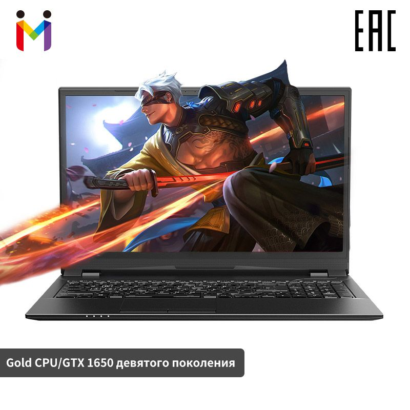 Gaming laptop MAIBENBEN Heimai7 Intel G5420/GTX 1650/8 GB/256 GB PCI-E SSD/DOS