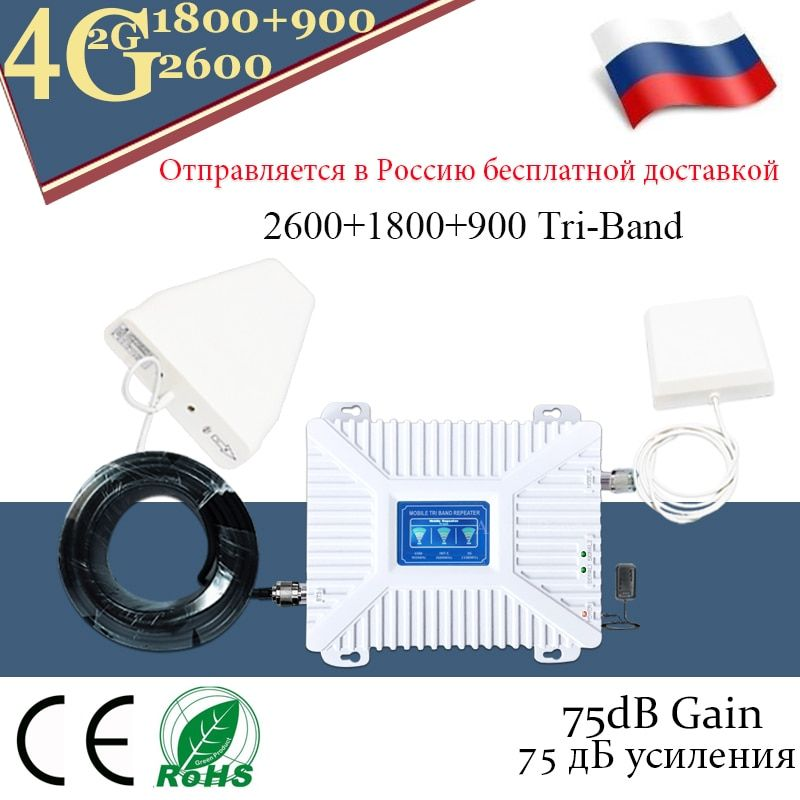 4g repeater GSM 900 DCS/LTE 1800 FDD LTE 2600 Mobile Signal Repeater 2G 3G 4G Tri-Band Signal Booster 4G Cellular Verstärker