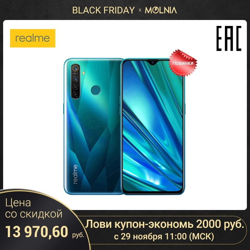 Smartphone realme 5 Pro 128 GB, quadro kamera 48 MP Snapdragon 712 beeilen, um zusätzliche coupon für 1200 rubel