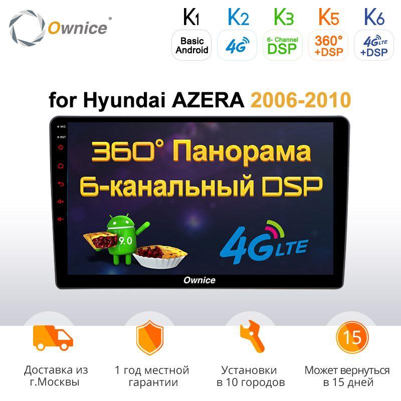 Ownice K1 K2 K3 Android 9.0 32G Für Hyundai Azera 2006 ~ 2010 Auto Radio Audio Video Multimedia DVD Player DVR GPS Navi 4G LTE