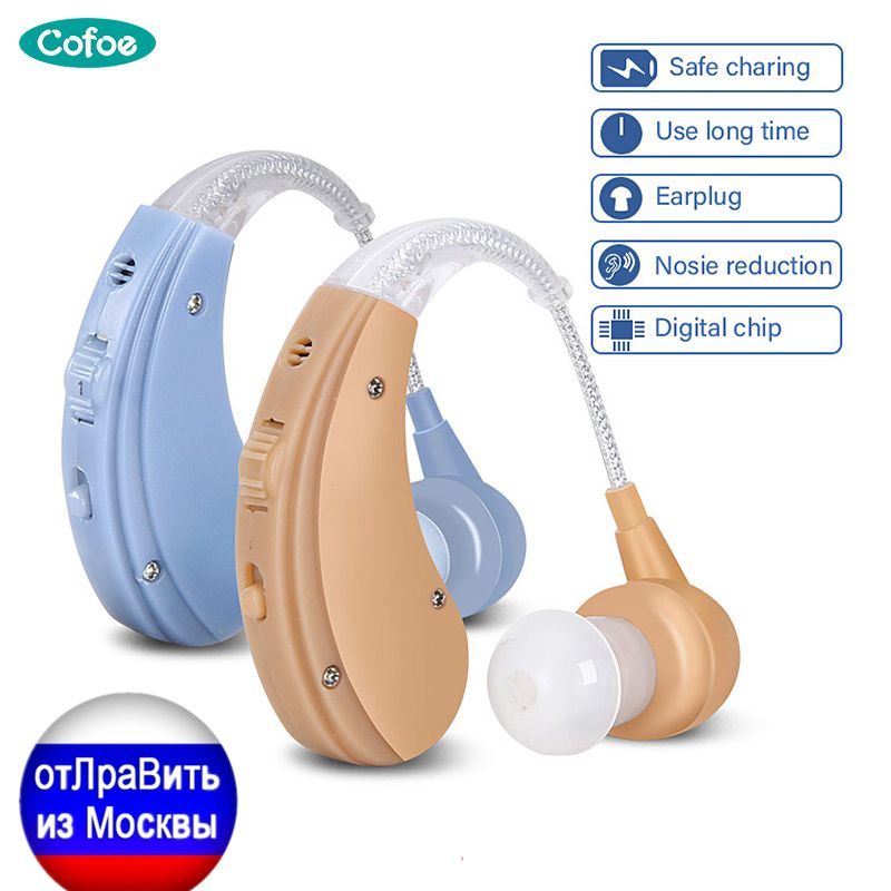 Accessoires auditifs réglables rechargeables d'amplificateur de son de prothèse auditive de Cofoe BTE pour le Patient âgé/perte d'audition