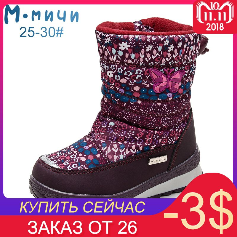 MMNUN 2018 Winter Girls Boots Shoes For Children Kid Winter Boots For Girls Warm Children Snow Boots Aged 4-8 Size 25-30 ML9112