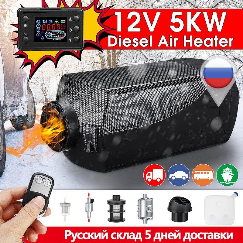 Auto Heizung Diesels Heizung autonomen heizung diesel 5KW 12 V Luft Parkplatz Wärme Mit Fernbedienung LCD Monitor für Auto lkw Etc