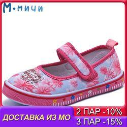 MMnun 2018 Москва Склад Распродажа детская обувь девочки повседневная обувь дышащая детская обувь для девочек плоская обувь Размер 31-36 1560C