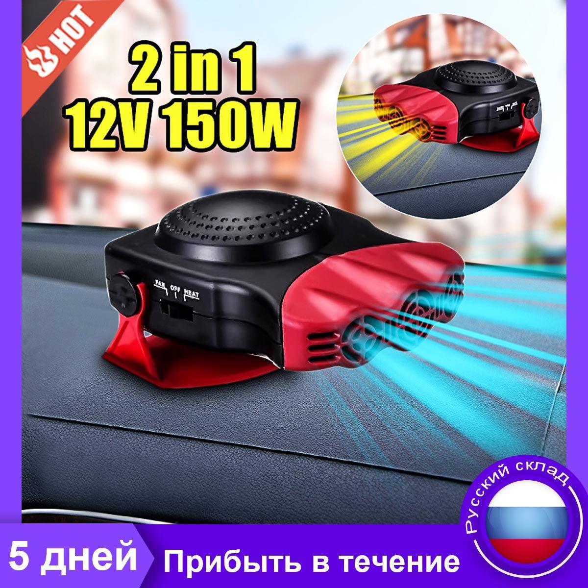 12 V 150 W Protable Auto Auto Heizung Heizung Lüfter Windschutz Fenster Demister DEFROSTER Fahren Defroster Demister
