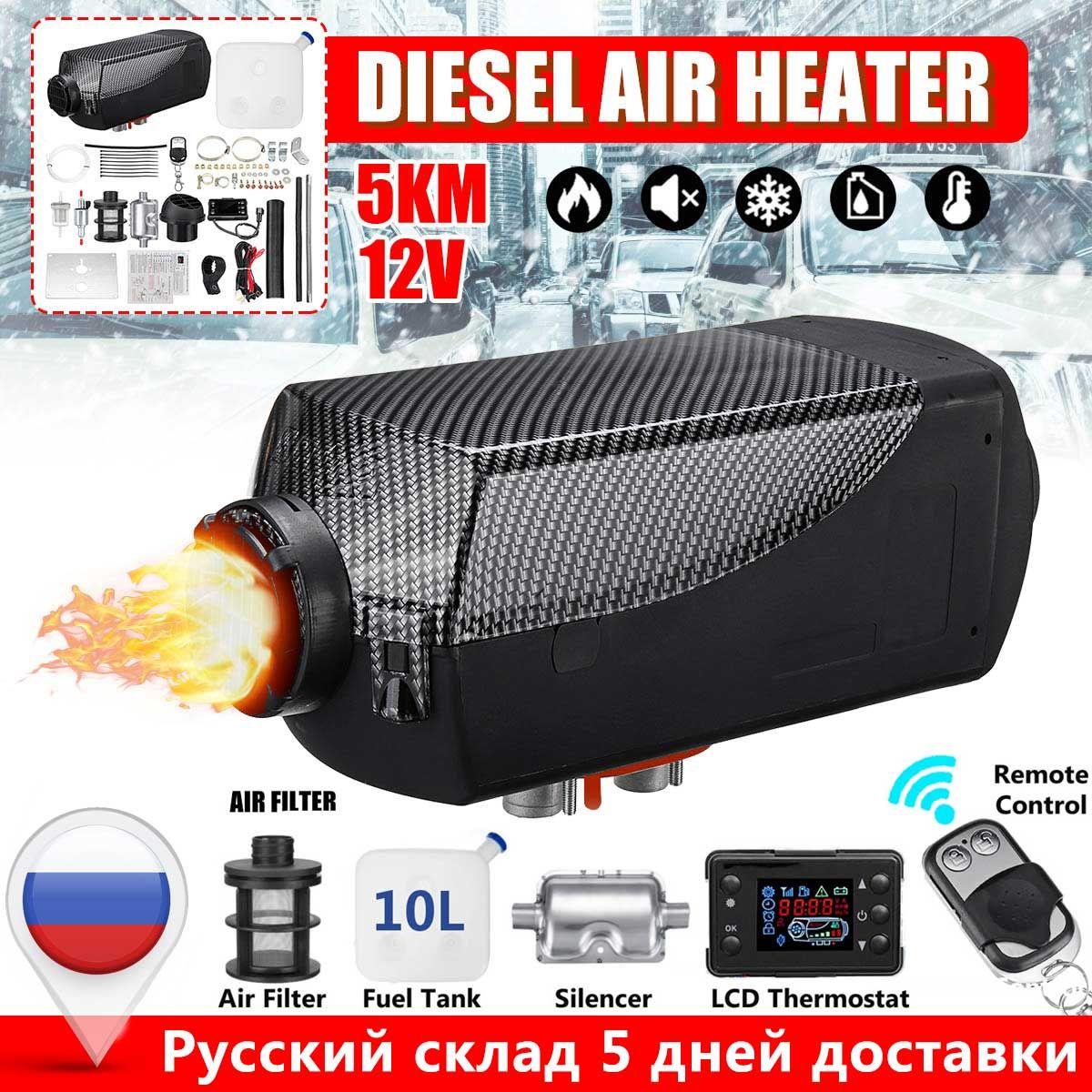 Auto Heizung 12 V 5000 W Carbon Muster Air Diesels Kraftstoff Heizung Einzigen Loch Mit Fernbedienung Schalldämpfer 10L Tank 5Kw für Lkw Boote Etc