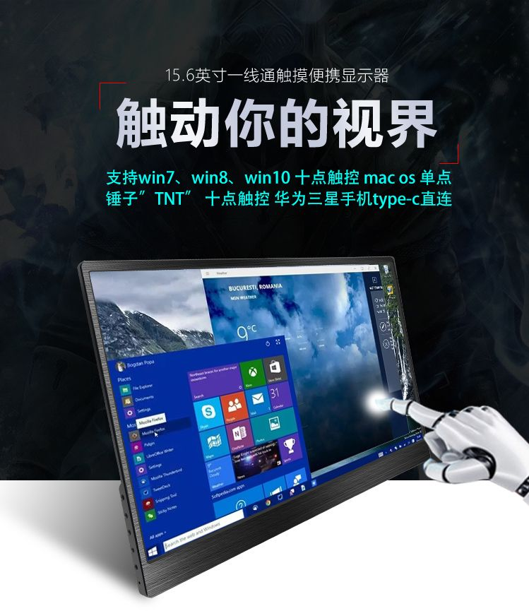 15.6 Inch USB Type-c Narrow Shell HD 1080P 10 Point Capacitance Touch Screen for Huawei Sumsang TNT Windows Computer Laptop