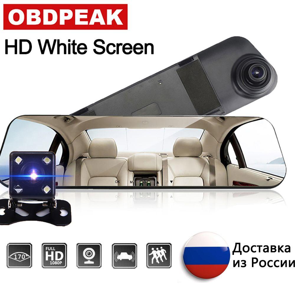 Voiture DVR double lentille Full HD 1080P Dash Cam blanc rétroviseur voiture caméra enregistreur vidéo avec vue arrière DVR enregistrement automatique