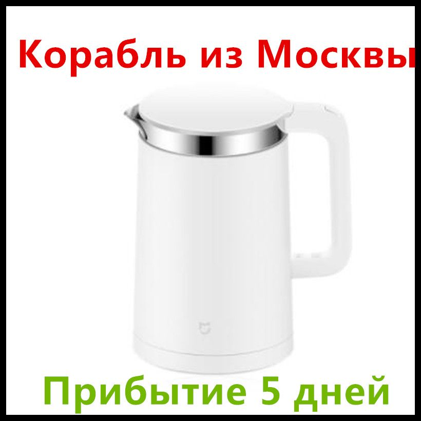 Original Xiaomi Electric kettle Smart Constant Temperature Control Water Mi home 1.5L Thermal Insulation teapot Mobile APP Mijia