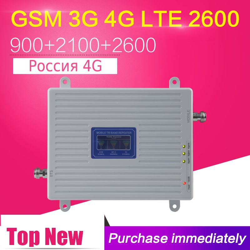 For Europe 4g LTE Singal Repeater LTE 2600 GSM 900 WCDMA 2100 2G 3G 4G Mobile Phone Signal Booster Cellphone Cellular Amplifier