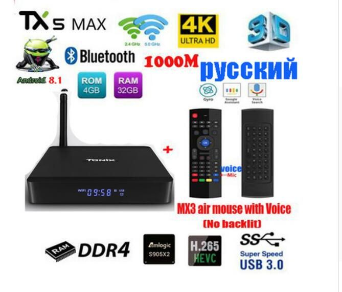 tanix TX5 MAX PRO DDR4 4GB 32GB 2.4G 5G WiFi  LAN Bluetooth Android 8.1 TV Box Amlogic S905X2 Quad Core 4K tx5 max pro