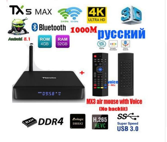 tanix TX5 MAX PRO DDR4 4GB 32GB 2.4G 5G WiFi LAN Bluetooth Android 8.1 TV Box Amlogic S905X2 Quad Core 4K tx5 max pro