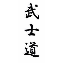 5.2*17.8 CM Bushido Kanji Jepang Karakter Stiker Mode Mobil Tubuh Decal Mobil Styling Mobil Hitam/Silver C9-0672