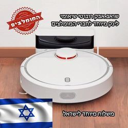 XIAOMI robotic vacuum cleaner,Xiaomi robot vacuum cleaner2 XIAOMI Roborock Wet Mopping App Control (FREE TAX TO ISRAEL)