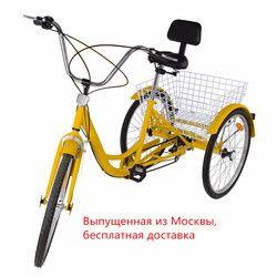 2018 La Russie livraison gratuite Type Équilibré Ce Cb 24 Pouce Adulte Tricycle Tricycle 3 Roues De Vélo 6 Speed Shift + Panier