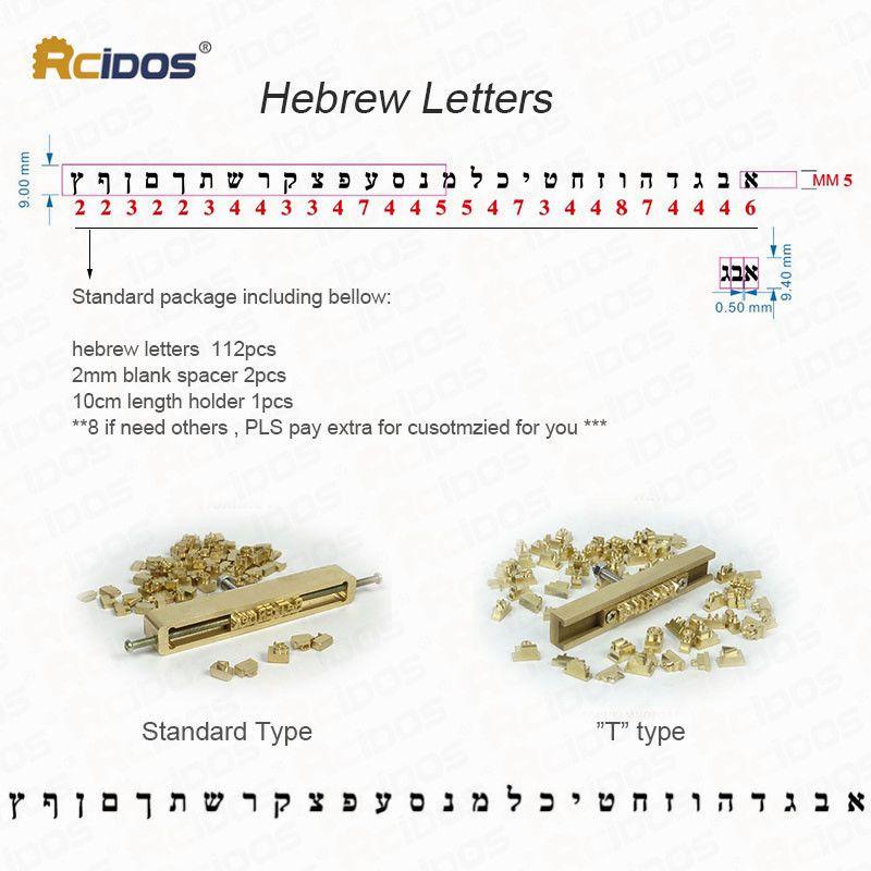 Hebräisch schrift T typ flexible heißfolienprägung buchstaben, RCIDOS cnc-gravur messing form, Jüdische Schreiben/sprache/jüdischen zeichen