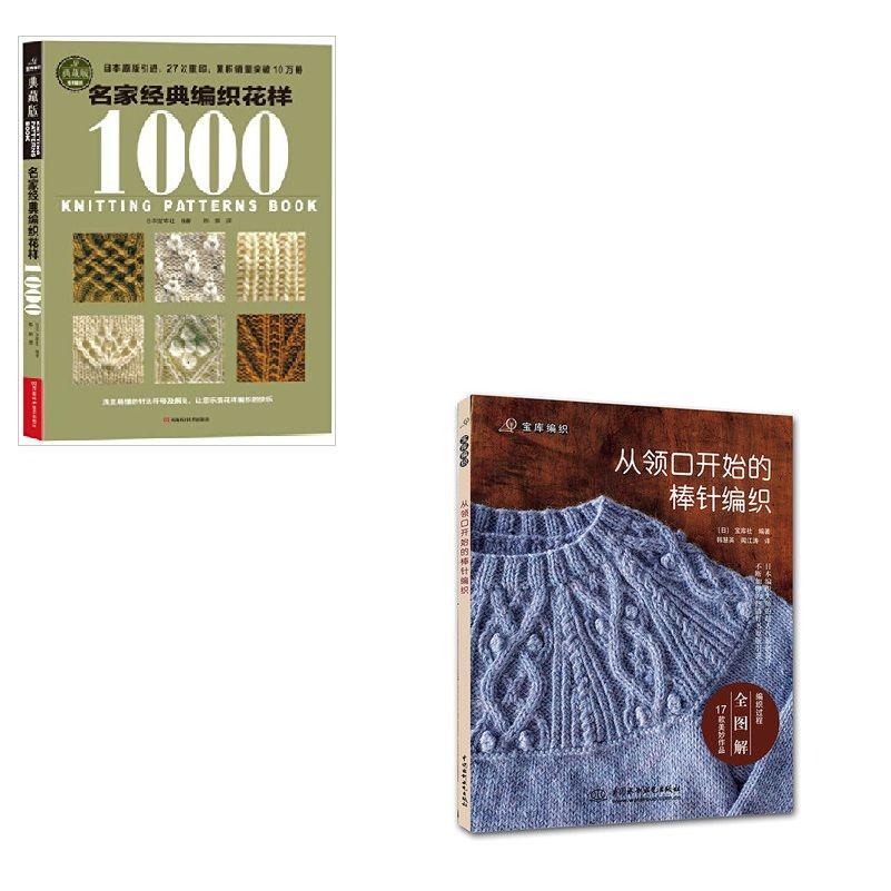 2 pcs Une longue épingle armure de l'encolure À Tricoter Livre/et avec 1000 Motif en Chinois Aiguille crochet à tricoter motif chandail