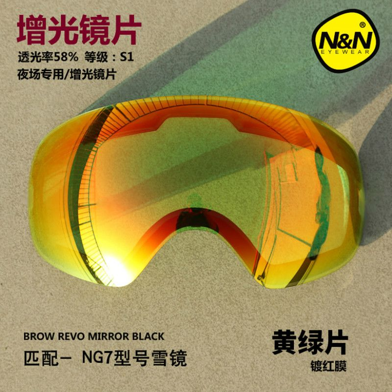NANDN Professional DIY Double Layer Anti Fog Ski Goggles Lenses Changeable Skiing Eyewear Lens NG7 Night Vision Extra Lens