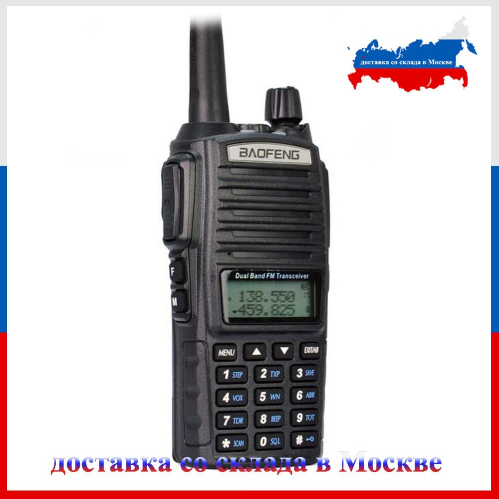 Shipping from moscow!!! Black BaoFeng UV-82 Walkie Talkie 5W 10km 136-174MHz & 400-520MHz Two Way Radio Baofeng Ham Radio uv82