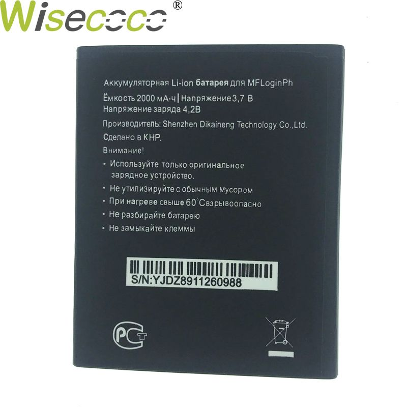 Wisecoco 2000mAh 3.7V Removable Battery For MegaFon Login MFLoginph Phone Battery Replacement + Tracking Number