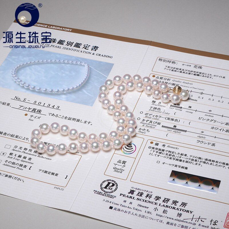 [YS] Top Qualität 8,5-9mm Hanadama Perle Weiß Japanische Akoya Perlenkette