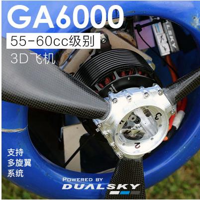 Moteur sans brosse Dualsky GA6000 moteur sans balai à aile fixe 50cc-60cc