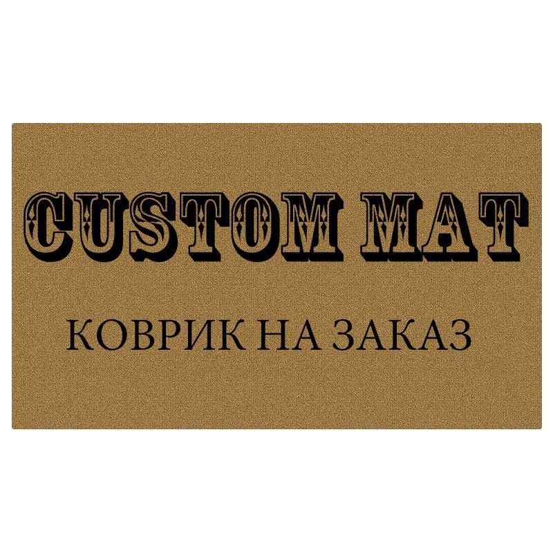 Door Mat Entrance Mat Custom Doormats Funny Entrance Floor Mat Non-slip Doormat Rubber Mat In The Hallway Machine Washable