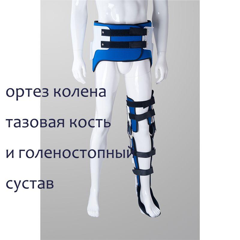 Kostenloser Versand Hip Knie Knöchel Fuß Orthese HKAFO Bruch Orthopädische Protector Ortopädische Orthesen Medizinische Appliance Orthese